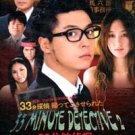 33 MINUTE DETECTIVE 2 [2-DVD]