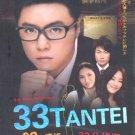 33 TANTEI [2-DVD]
