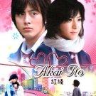 AKAI ITO [2-DVD]