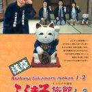ASAKUSA FUKUMARU RYOKAN 1-2 [4-DVD]