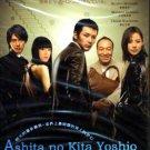 ASHITA NO KITA YOSHIO [2-DVD]