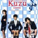 BENGOSHI NO KUZU [2-DVD]