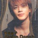 BINBO DANSH [2-DVD]