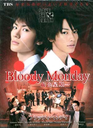 BLOODY MONDAY [2-DVD]