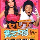 CELEB & POOR [2-DVD]