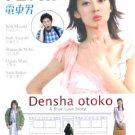 DENSHA OTOKO [2-DVD]