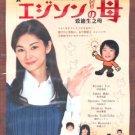EDISON NO HAHA [2-DVD]