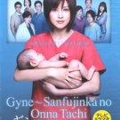 GYNE ~ SANFUJINKANO ONNA TACHI [2-DVD]