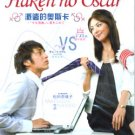 HAKEN NO OSCAR [2-DVD]