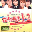 HANA YORI DANGO RETURNS SEASON 1 & 2 [3-DVD]
