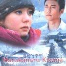 HARUKANARU KIZUNA [2-DVD]