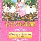 HIMITSU NO HANAZONO [2-DVD]