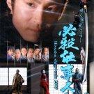 HISSATSU SHIGOTONIN 2009 [2-DVD]