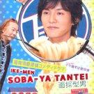 IKE-MEN SOBA-YA TANTEI [2-DVD]