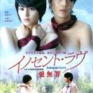 INNOCENT LOVE [2-DVD]