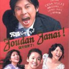 JOUDAN JANAI ! [2-DVD]