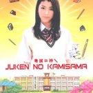 JUKEN NO KAMISAMA [2-DVD]