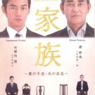 KAZOKU [2-DVD]