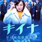 KIINA [2-DVD]