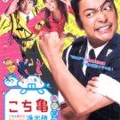 KOCHI KAME [2-DVD]