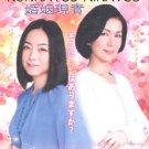 KONKATSU RIKATSU [2-DVD]