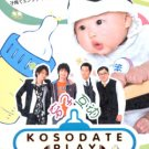 KOSODATE PLAY [2-DVD]