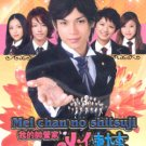 MEI CHAN NO SHITSUJI [2-DVD]