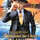 MEITANTEI NO OKITE [2-DVD]