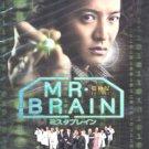 MR. BRAIN [2-DVD]