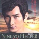 NINKYO HELPER [2-DVD]