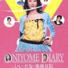 ONIYOME DIARY(AKA ONIYOME NIKKI) [2-DVD]