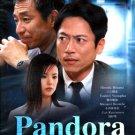 PANDORA [2-DVD]