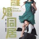 RIKON DOUKYO [2-DVD]