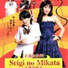 SEIGI NO MIKATA [2-DVD]
