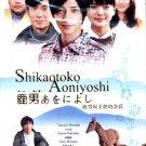 SHIKAOTOKO AONIYOSHI [2-DVD]