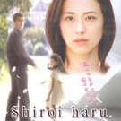 SHIROI HARU [2-DVD]