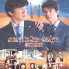 SORATOBU-TAIYA [2-DVD]