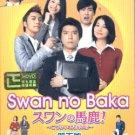 SWAN NO BAKA [2-DVD]