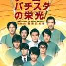 THE GLORY OF TEAM BATISTA [2-DVD]