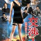 THE NEGOTIATOR 2 [2-DVD]