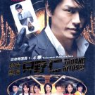 TOKUMEI KAKARICHOU [6-DVD]