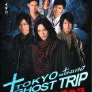 TOKYO GHOST TRIP [2-DVD]