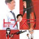 TONSURE [2-DVD]