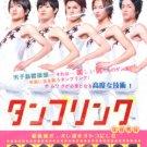 TUMBLING [2-DVD]