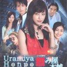 URAMIYA HONPO REBOOT [2-DVD]