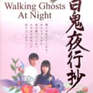 WALKING GHOSTS AT NIGHT [2-DVD]