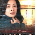 YOUKAMENO SEMI [2-DVD]
