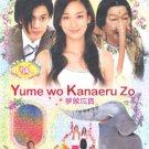 YUME WO KANAERU ZO [2-DVD]