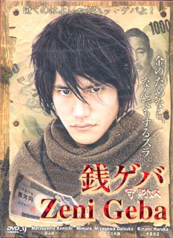 ZENI GEBA [2-DVD]