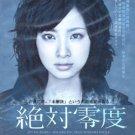 ZETTAI REIDO - MIKAIKETSU JIKEN TOKUMEI SOUSA [2-DVD]